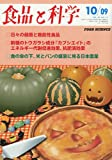 食品と科学 2009年 10月号 [雑誌]