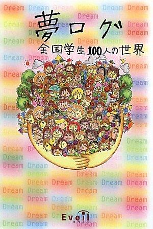 夢ログ―全国学生100人の世界