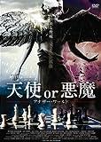 天使 or 悪魔  アナザー・ワールド [DVD]