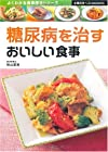 糖尿病を治すおいしい食事 (主婦の友ベストBOOKS―よくわかる食事療法シリーズ)