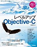 レベルアップ Objective-C (Software Design plus)