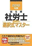 2010年版 出る順社労士 ウォーク問 選択式マスター (出る順社労士シリーズ)