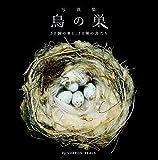 写真集 鳥の巣 50個の巣と、50種の鳥たち
