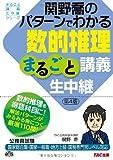 関野喬のパターンでわかる数的推理 まるごと講義生中継 第4版 (公務員試験 まるごと講義生中継シリーズ)