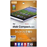 Amazon.co.jpラスタバナナ dtab Compact d-02H フィルム スーパーさらさら 反射防止タイプ ディータブ 液晶保護フィルム 日本製 R697D02H