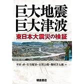 巨大地震・巨大津波 ─東日本大震災の検証─