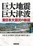 東日本大震災 命の記録 わ・す・れ・な・い2011/3/11 動画投稿サイトがなかったら?ゾッとする