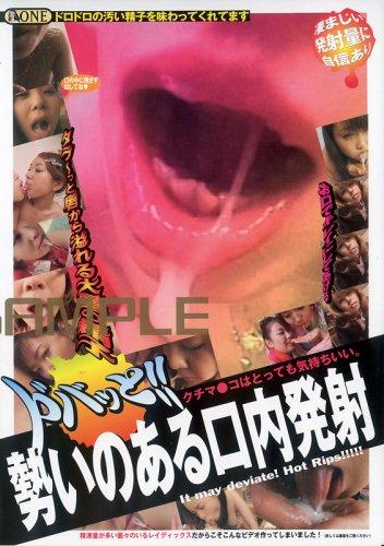 ドバッと!勢いのある口内発射【ONED-933】 [DVD]