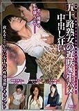 五十路熟女の遅咲き生ハメ中出し狂い [DVD]