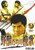 野獣たちの挽歌[DVD]