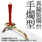 燭台 真鍮製 手燭型(m033)