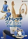 ストレッチ・ダイエット~気持ちよく伸ばして身体スッキリ~ [DVD]