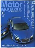 Motor Magazine (モーター マガジン) 2009年 11月号 [雑誌]