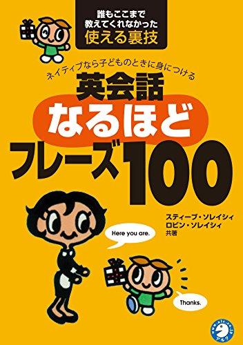 [音声DL付]英会話なるほどフレーズ100 スティーブ・ソレイシィ シリーズ