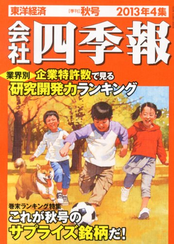 会社四季報 2013年4集 秋号 [雑誌]