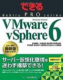 [できるPRO VMware vSphere 6 (できるPROシリーズ)]の書籍横断比較とレビュー
