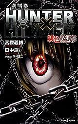 劇場版 HUNTER×HUNTER 緋色の幻影 (JUMP j BOOKS)