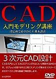 CAD入門モデリング講座 はじめての3DCG基本設計