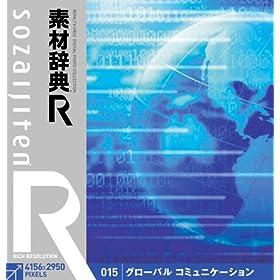 �f�ގ��T[R(�A�[��)] 015 �O���[�o�� �R�~���j�P�[�V����
