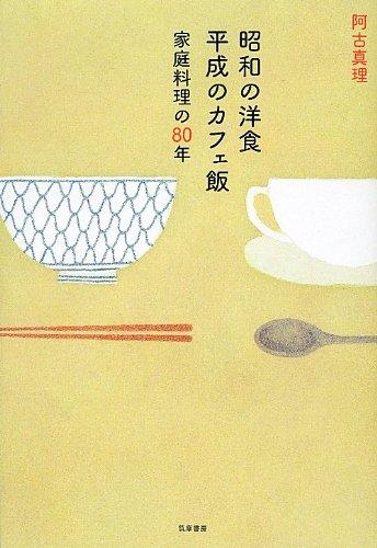 昭和の洋食 平成のカフェ飯―家庭料理の80年