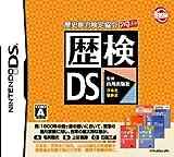 歴史能力検定協会公認/山川出版社監修 歴検DS