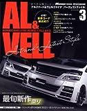 アルファード&ヴェルファイア パーフェクトファイル vol.3 (CARTOP MOOK)