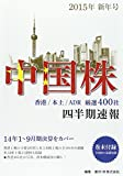 中国株四半期速報2015年新年号