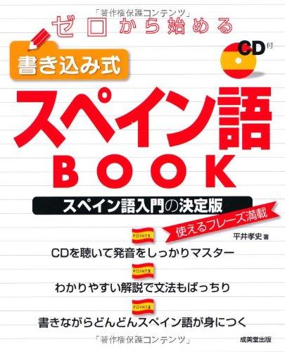 ゼロから始める 書き込み式スペイン語BOOK
