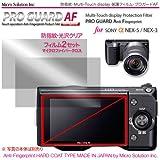 ディスプレイ・防指紋性保護光沢フィルム・プロガードAF for SONY α NEX-5/3 / DCDPF-PGSONEX