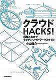 Twitterで天才になろう! 書評「クラウドHACKS!」 by  小山龍介