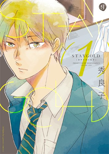 STAYGOLD 1 (IDコミックス gateauコミックス)