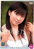MONDO GIRLS 吉川綾乃 [DVD]
