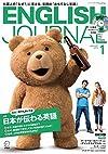 CD付 ENGLISH JOURNAL (イングリッシュジャーナル) 2016年 1月号