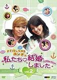 """FTISLANDホンギの""私たち結婚しました-コレクション‐vol.2 [DVD]"