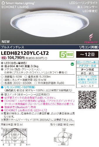 E-CORE Smart Home Lighting LEDH82120YLC-LT2