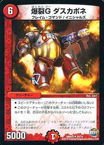 デュエルマスターズ第23弾/DMR-23/35/UC/爆裂G ダスカポネ