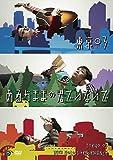 第16回東京03単独公演「あるがままの君でいないで」 [DVD]