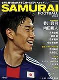 SAMURAI FOOTBALL vol.3 (ゴング格闘技2012年1月号増刊)