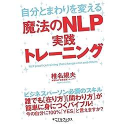 自分とまわりを変える魔法のNLP実践トレーニング キニナルブックス 電子書籍 [Kindle版]