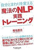 自分とまわりを変える魔法のNLP実践トレーニング キニナルブックス 電子書籍