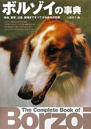ボルゾイの事典—性格、飼育、沿革、繁殖まですべてがわかる決定版