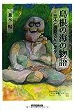 島根の海の物語 三太と源爺さんとミケ
