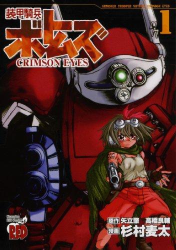 装甲騎兵ボトムズCRIMSON EYES 1 (チャンピオンREDコミックス)