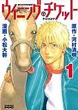ウイニング・チケット(1) (ヤングマガジンコミックス)