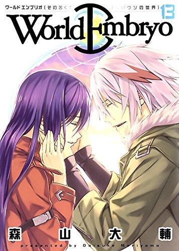ワールドエンブリオ (13) (ヤングキングコミックス)