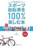 スポーツ自転車を100%楽しむ本