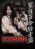 Neo Actionシリーズ 聖白百合騎士団 [DVD]