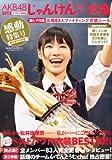 AKB48じゃんけん大会2013