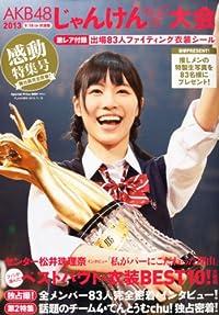 AKB48じゃんけん大会2013 (FLASH増刊)
