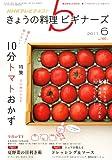 NHK きょうの料理ビギナーズ 2011年 06月号 [雑誌]